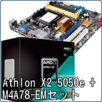 【クリックで詳細表示】Athlon X2 5050e BOX (Socket AM2) ADH5050DOBOX + M4A78-EM セット