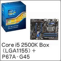 【クリックで詳細表示】Core i5 2500K Box (LGA1155) BX80623I52500K + P67A-G45 セット