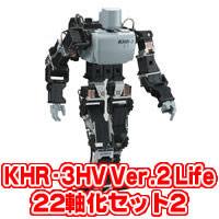 KHR-3HV Ver.2 22軸化セット2