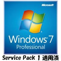 Windows 7 Professional 64bit SP1 DSP版 DVD-ROM 引越ソフト付 新パッケージ版