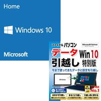 Windows 10 Home 64bit DSP版 DVD-ROM 紙スリーブ版  引越ソフト付 《送料無料》