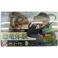 ハコトリップ 恐竜体験