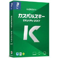 カスペルスキー セキュリティ 2017 3年1台版