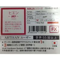 NINJA FX ヒエン SOFT M ワインレッド FX-HI-SF-M-R