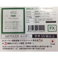 NINJA FX ゼロ XSOFT S ブラック FX-ZR-XS-S