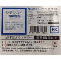 NINJA FX シデンカイ XSOFT S ニンジャブラック FX-SK-XS-S-B