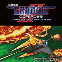 D4エンタープライズ EGG MUSIC 「X68000 グラディウスII GOFERの野望 COMPLETE SOUNDTRACKS」
