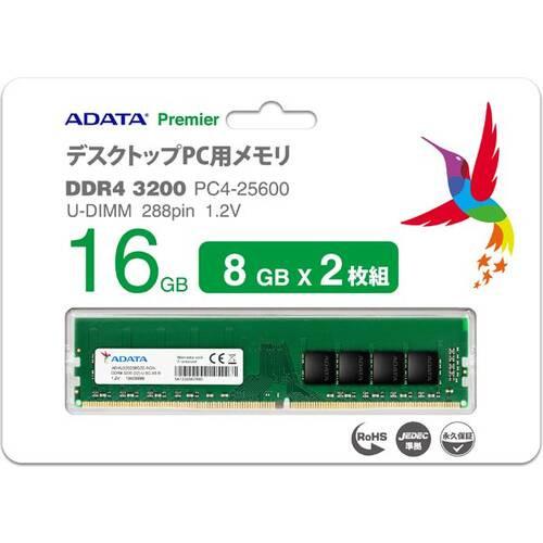 ADATA AD4U320038G22-D DDR4-3200 (PC4-25600) 8GB 2枚組:関西・大阪・なんば・日本橋近辺でPCをパーツ買うならツクモ日本橋!