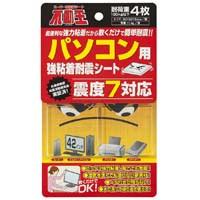 不動王パソコン用耐震シート(FFT-005)