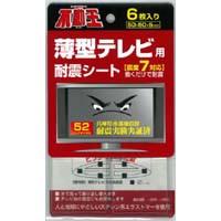 不動王薄型テレビ用耐震シート(FFT-002)