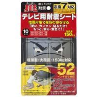 スーパー不動王テレビ用耐震シート(FFT-010)