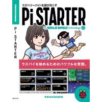Pi STARTER 《送料無料》