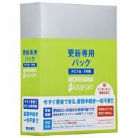 MORISAWA PASSPORT更新専用パック (PC1台/1年間)