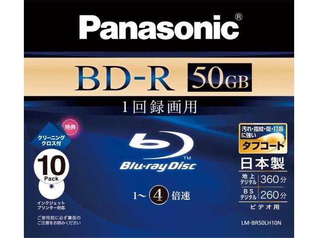 Panasonic 録画用4倍速ブルーレイディスク片面2層50GB(追記型)10枚パック LM-BR50LH10N