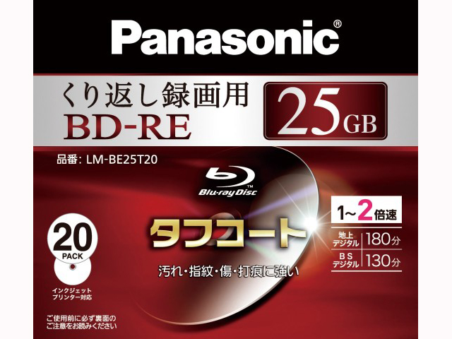 Panasonic Blu-ray disc for recording 2 x 25 GB (single layer rewritable) 20 piece Pack LM-BE25T20.