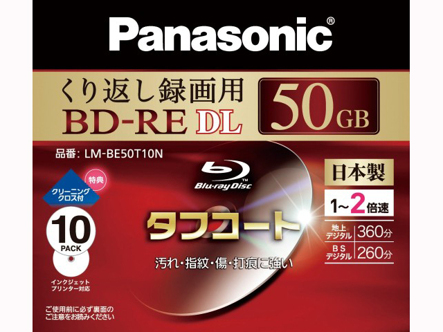 Panasonic Blu-ray disc recording for domestic 2 x 50 GB (dual-layer rewritable) 10 Pack LM-BE50T10N