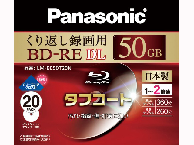 Panasonic Blu-ray disc made in Japan recording for 2 x 50 GB (dual-layer rewritable) 20 Pack LM-BE50T20N