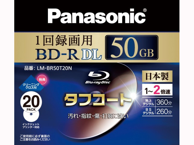 Panasonic Blu-ray disc made in Japan recording for 2 x 50 GB (dual-layer recordable) 20 Pack LM-BR50T20N