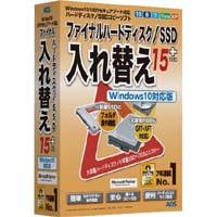 ファイナルハードディスク/SSD入れ替え15plus バンドル版