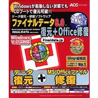 【クリックでお店のこの商品のページへ】ファイナルデータ 8.0 復元+Office修復 《送料無料》
