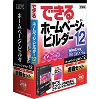 IBM ホームページ・ビルダー12 [発売記念通常版] 書籍セット