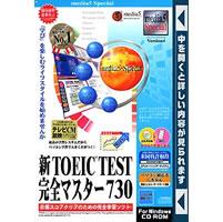 【クリックでお店のこの商品のページへ】media5 Special 新TOEIC TEST 完全マスター 730 《送料無料》