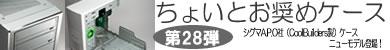 シグマA.P.O社(CoolBuilders製)ケースのニューモデルが登場!!