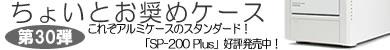 第30弾 これぞアルミケースのスタンダード「SP-200 Plus」