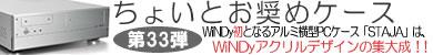 第33弾 WiNDyアクリルデザインの集大成