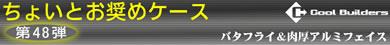 第48弾 究極の組みやすさを追求したバタフライケース