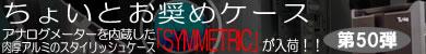 第50弾 アナログメーターを内蔵した肉厚アルミのスタイリッシュケース「SYMMETRIC」が入荷!!