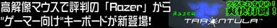"""高解像マウスで評判の「RAZER」から""""ゲーマー向け""""キーボードが新登場!"""