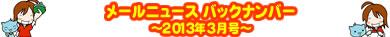 ツンツク・モモコのメールニュース! 2013年3月号