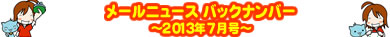 ツンツク・モモコのメールニュース! 2013年7月号