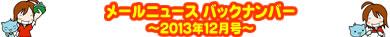 メールニュース バックナンバー 2013年12月号