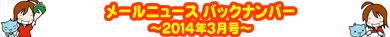 メールニュース バックナンバー 2014年3月号