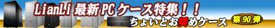 第90弾 LianLi最新PCケース特集!