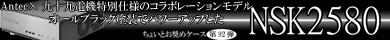 第92弾 Antec×九十九電機特別仕様のコラボレーションモデル!