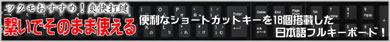 ▲左右対称、左右分離型キーボード「μTRONキーボード」登場!▲