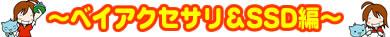 ベイアクセサリ&SSD編