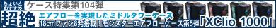 第104弾 ゲーマー向けミドルタワーATXケース「METAL SUIT GD」!