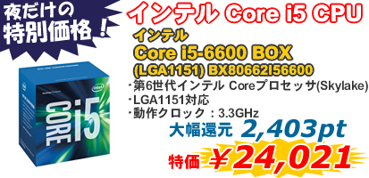 Core i5-6600 BOX (LGA1151) BX80662I56600 ※夜間限定特価! 《送料無料》