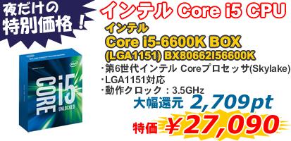 Core i5-6600K BOX (LGA1151) BX80662I56600K ※夜間限定特価! 《送料無料》