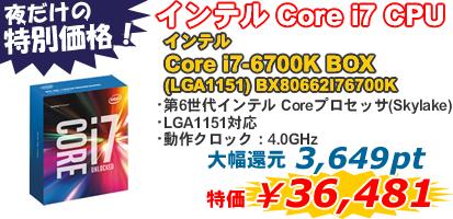 Core i7-6700K BOX (LGA1151) BX80662I76700K ※夜間限定特価! 《送料無料》