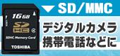 SD/MMC