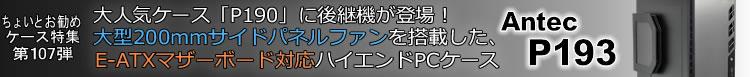 f8c1badd28 ちょいとお奨めケース特集 第107弾 ハイエンドPCケース「P193」 - 自作PC ...