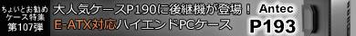 第107弾 ハイエンドPCケース「P193」
