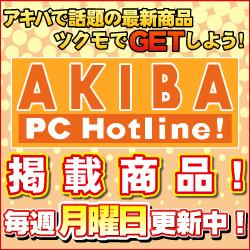 AKIBA PC Hotline! 掲載商品 毎週月曜日更新中!