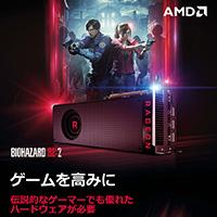 対象Radeonグラフィックスカードの購入で、最大で豪華3タイトルのゲームクーポンが手に入る!キャンペーン