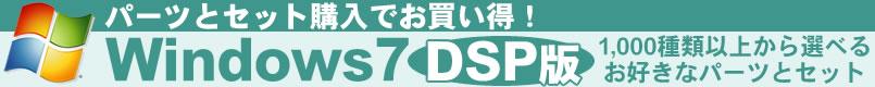 バンドルパーツが選べるお得なWindows 7 DSP版